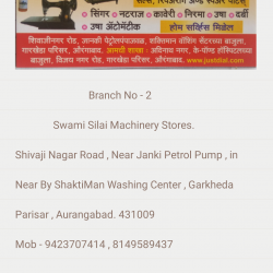 Swami Silai Machinery Stores ( Branch No 1)_image0