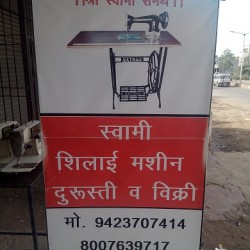 Swami Silai Machinery Stores ( Branch No 1)_image3