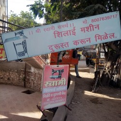 Swami Silai Machinery Stores ( Branch No 1)_image23