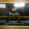 Patils Share Market Trading & Training Institute_image0