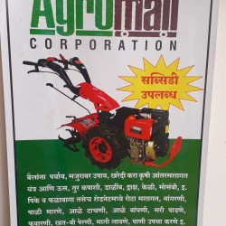 Agromall Corporation_image24
